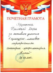 ильчева