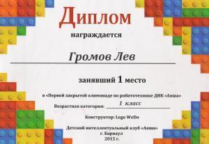 громов 001