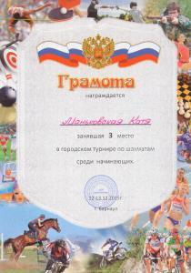 маньковская