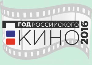 Год кино