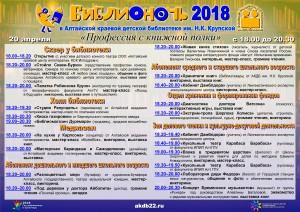программа библионочь 2018